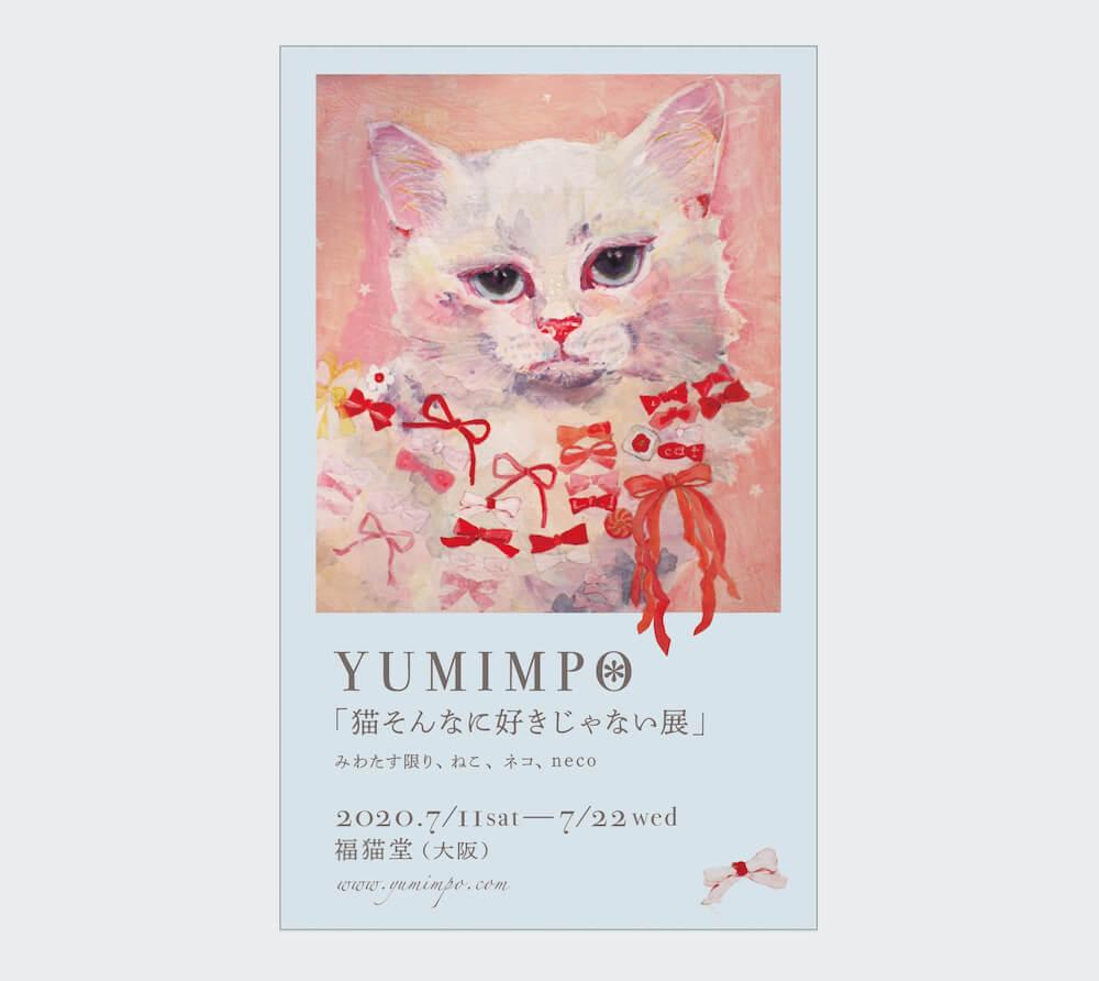 ねこの絵画個展「猫そんなに好きじゃない展」 by YUMIMPO*(ゆみんぽ)
