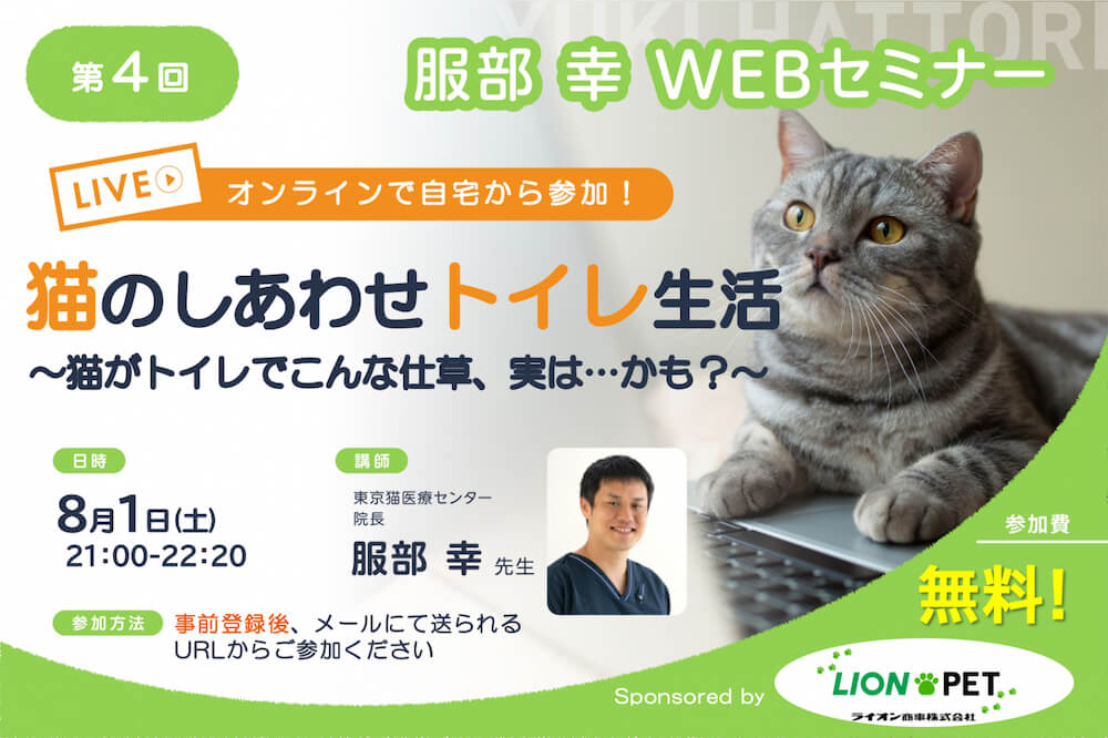 猫専門医・服部幸獣医師のWEBセミナー「猫の幸せトイレ生活」〜猫がトイレでこんな仕草、実は・・・かも〜