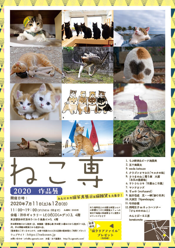 ねこ専 2020 in 渋谷ルデコのポスター