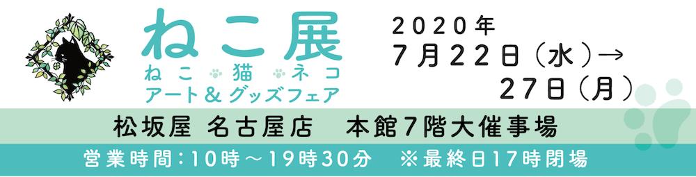 ねこ展 in 松坂屋名古屋店