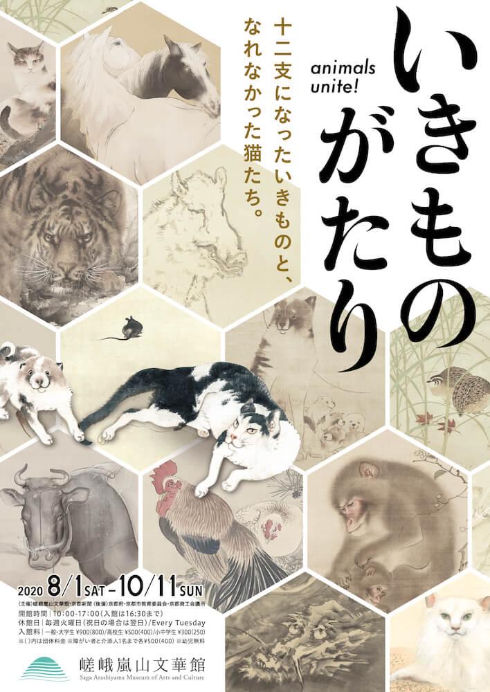 嵯峨嵐山文華館の企画展「いきものがたり 〜十二支になったいきものと、なれなかった猫たち-〜」メインビジュアル