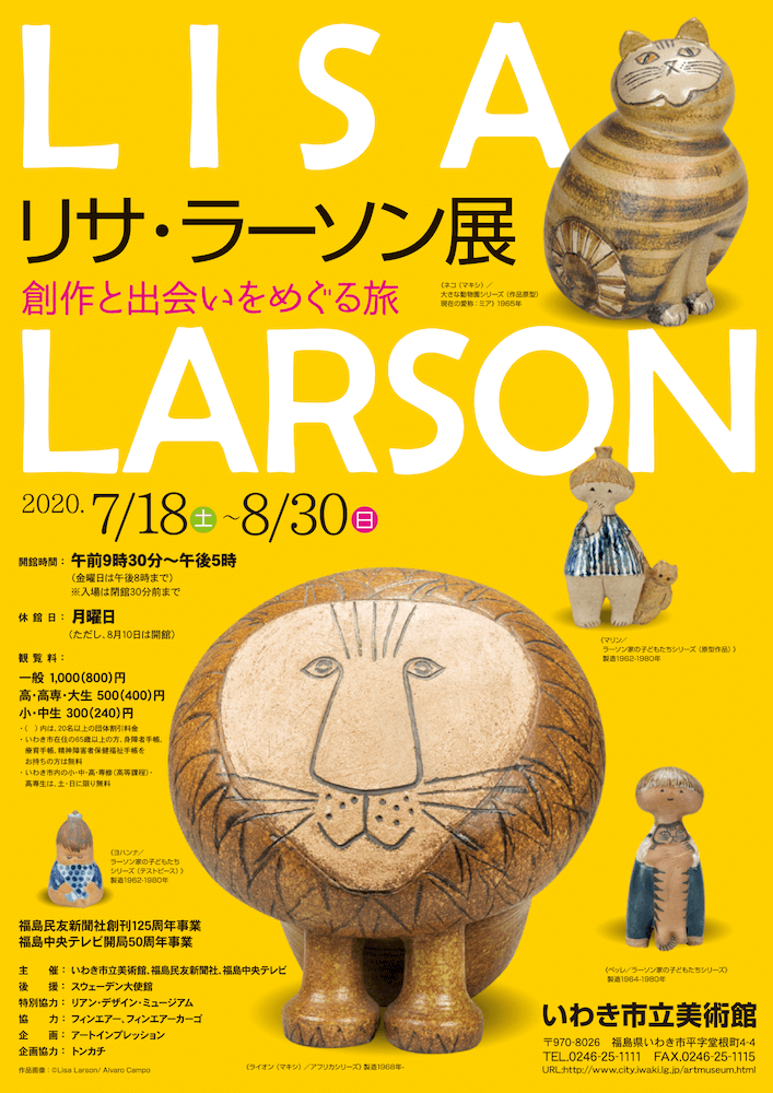 「リサ・ラーソン展 〜創作と出会いをめぐる旅〜」メインビジュアル