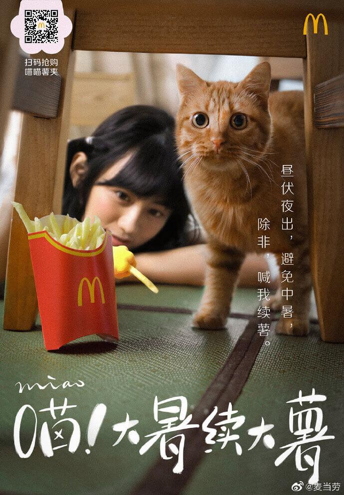 猫の手型のポテト用トング&クリップのポスタービジュアル1 by 中国のマクドナルド