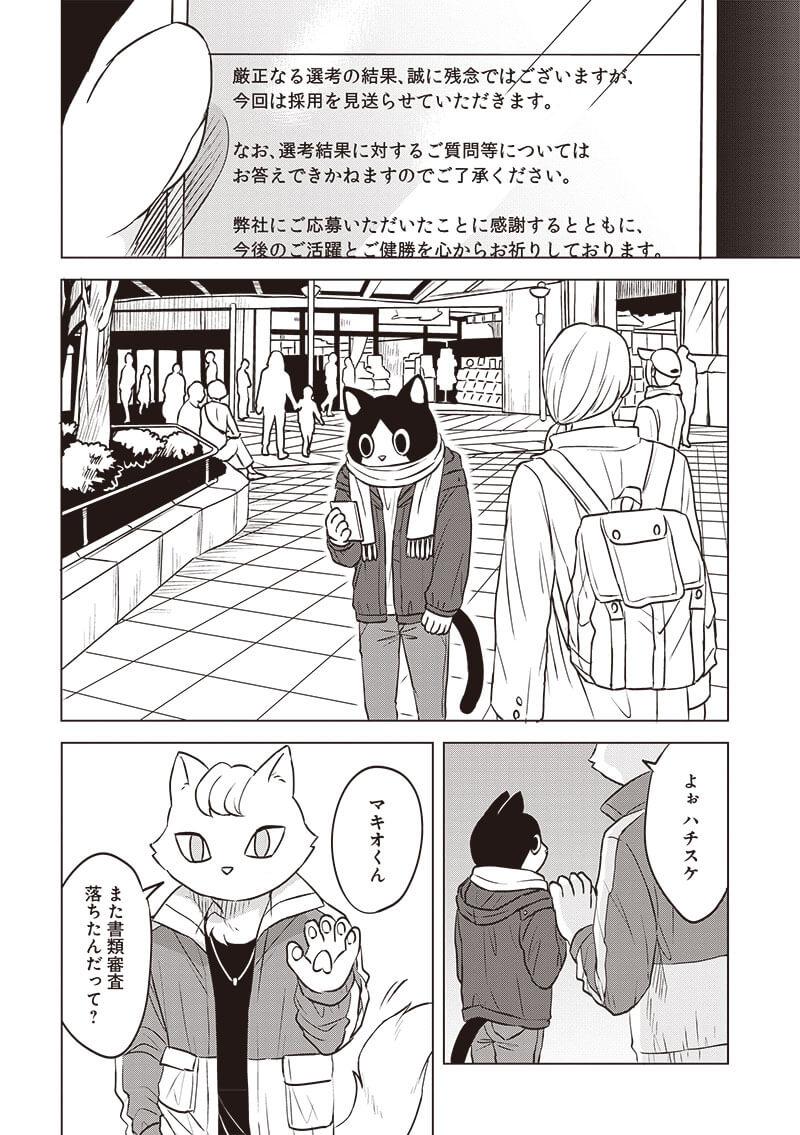 マンガ「ねこにんげん」第1話の2ページ
