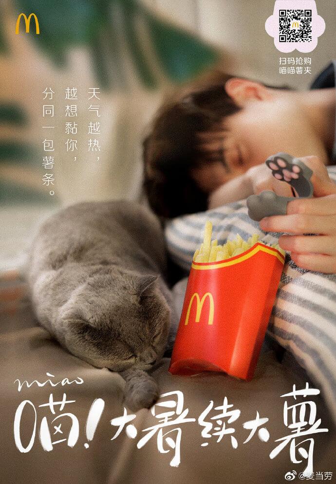 猫の手型のポテト用トング&クリップのポスタービジュアル2 by 中国のマクドナルド