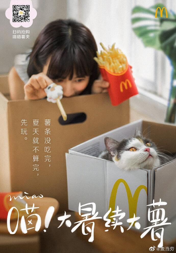 猫の手型のポテト用トング&クリップのポスタービジュアル3 by 中国のマクドナルド