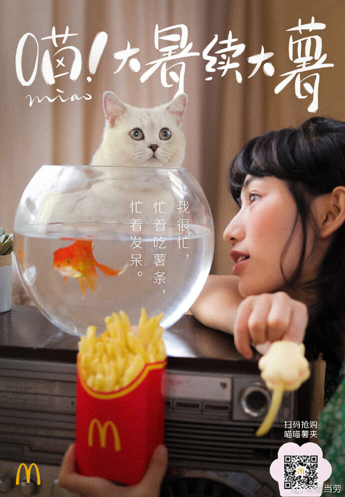 猫の手型のポテト用トング&クリップのポスタービジュアル5 by 中国のマクドナルド