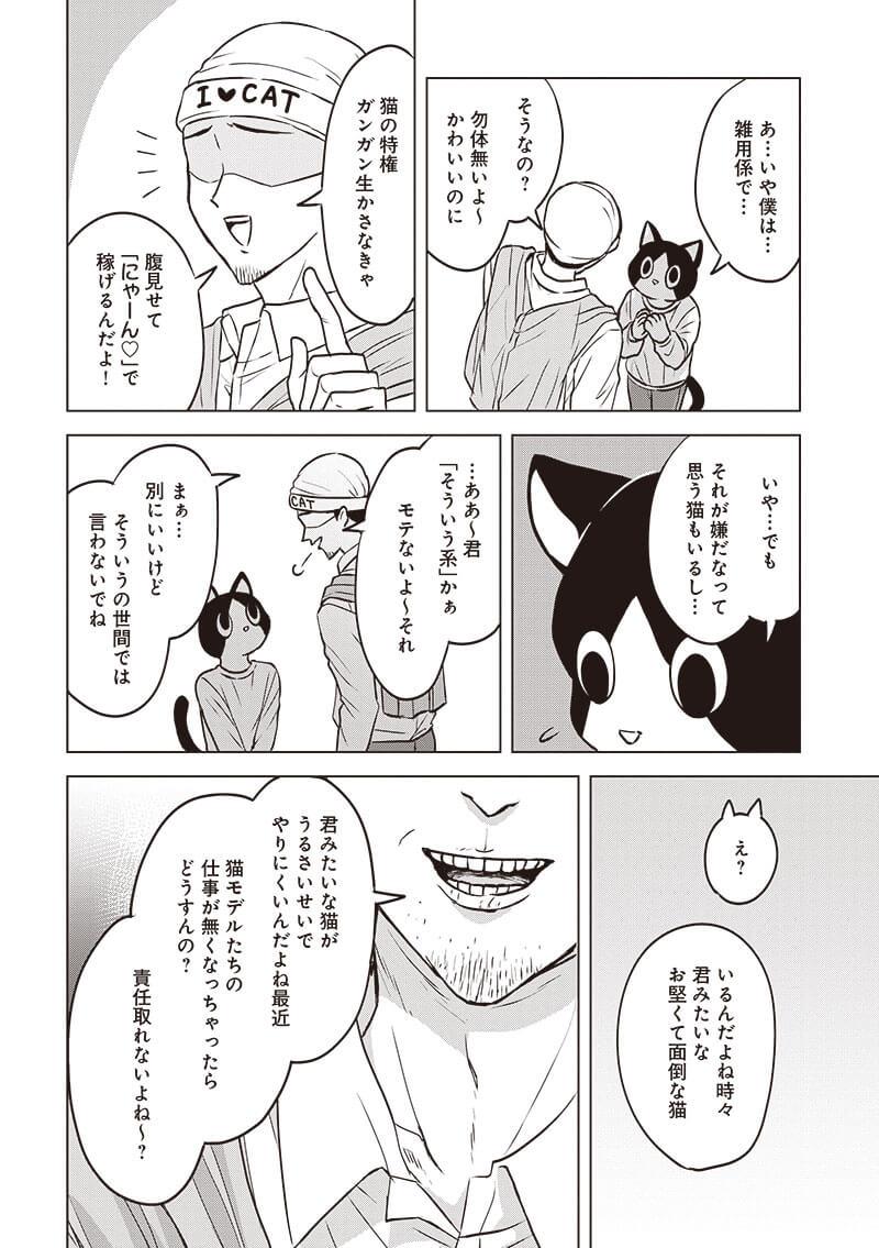 マンガ「ねこにんげん」第1話の6ページ