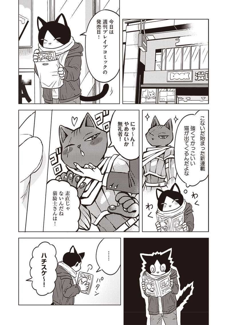 マンガ「ねこにんげん」第1話の8ページ