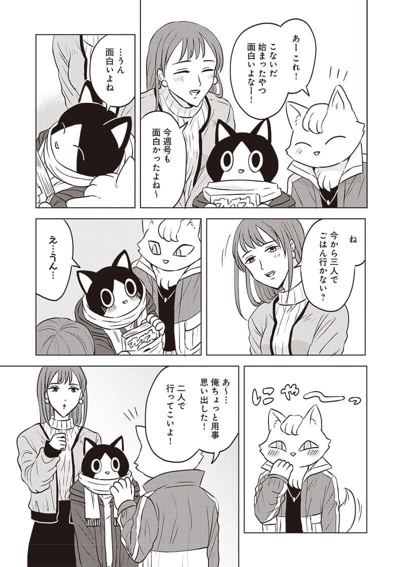 マンガ「ねこにんげん」第1話の9ページ