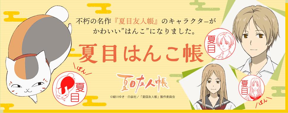 夏目友人帳のキャラクターがデザインされたハンコ「夏目はんこ帳」