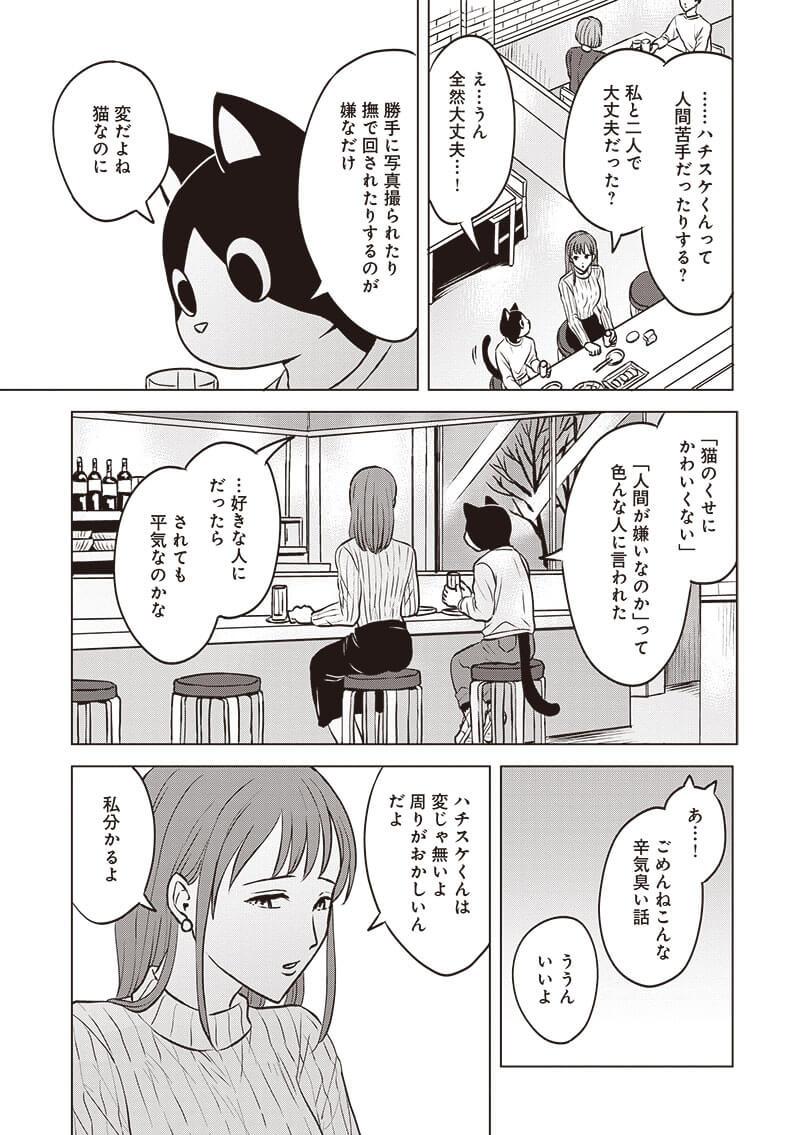 マンガ「ねこにんげん」第1話の11ページ