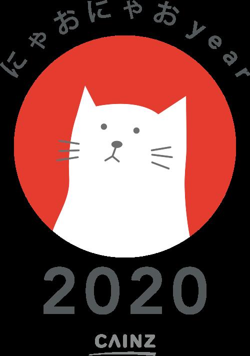 飼い主さんと愛猫のHappyな暮らしをサポートする「にゃおにゃお2020」キャンペーン by カインズ
