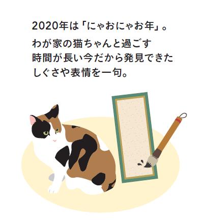 「にゃおにゃお川柳」の解説
