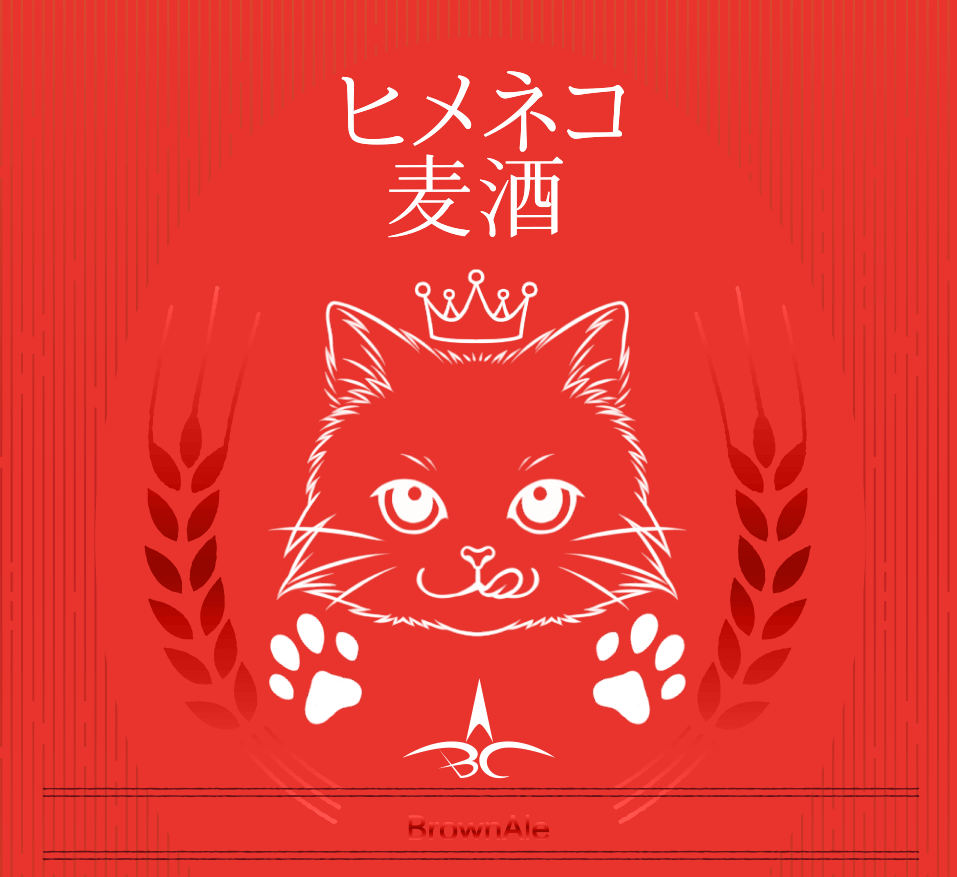 猫がデザインされた「ヒメネコビール」のラベル