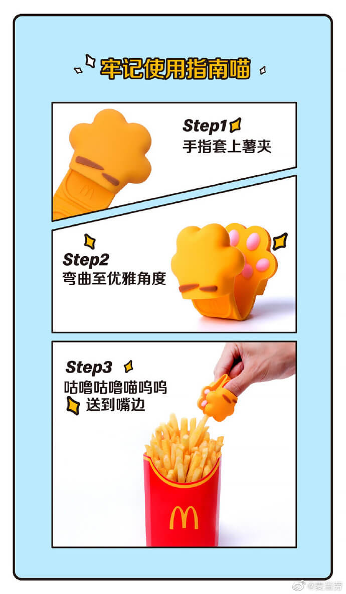 猫の手型のポテト用トング&クリップの使用方法 by 中国のマクドナルド