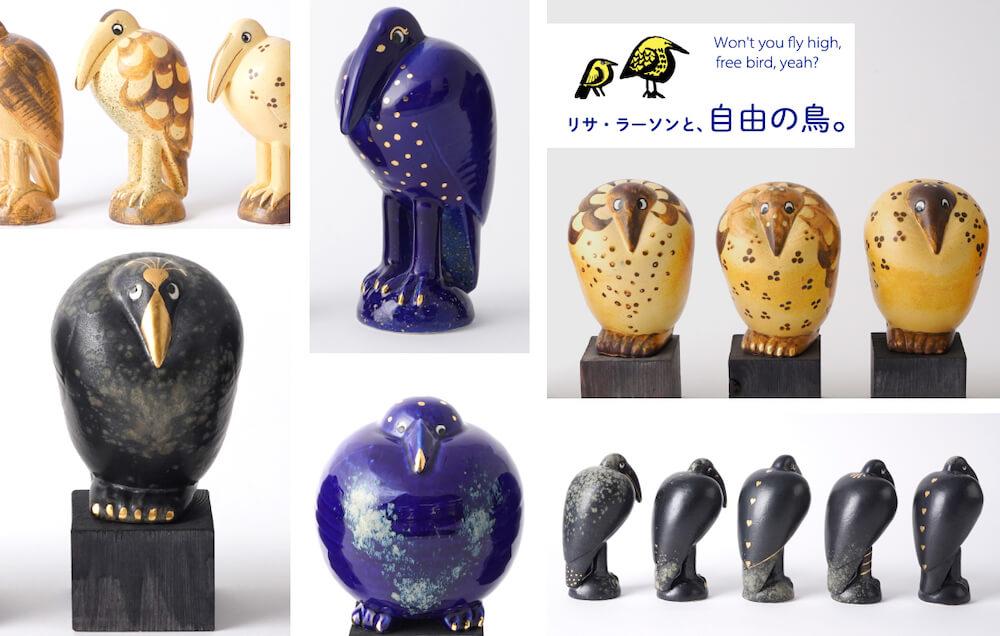 Fenixシリーズの鳥をモチーフにした陶器作品 by LISA LARSON(リサ・ラーソン)