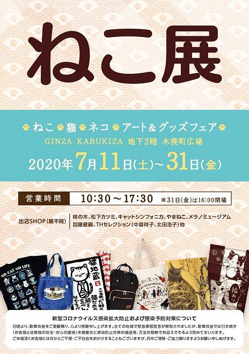 歌舞伎座で開催されるイベント「ねこ展 アート&グッズフェア」のメインビジュアル