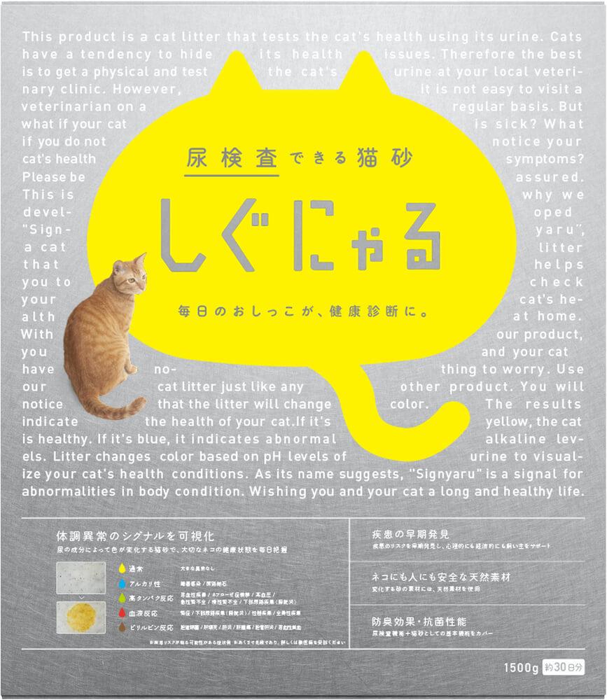 尿の状態により5色に変化する猫砂「しぐにゃる」のパッケージデザイン