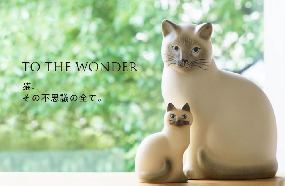 猫をモチーフにした陶芸作品 by LISA LARSON(リサ・ラーソン)