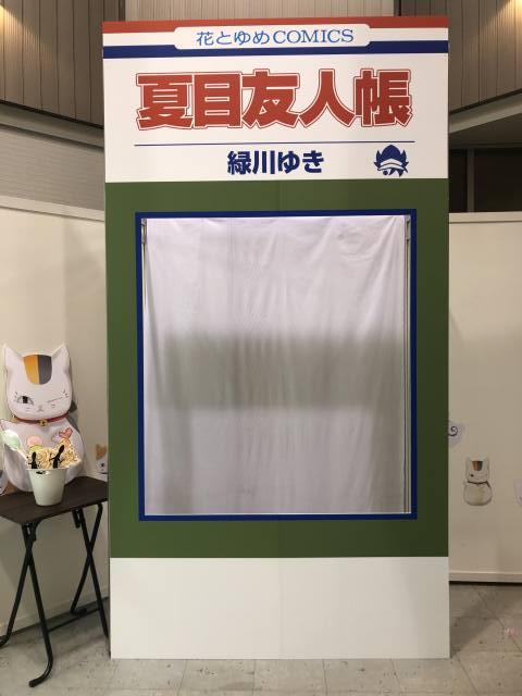 「夏目友人帳」コミックスカバー風フォトスポット