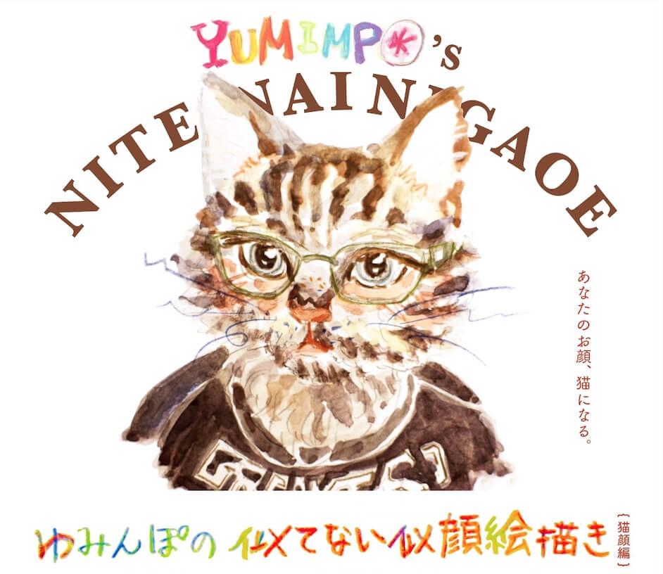 自身の顔をネコにして描いてもらえる「似てない似顔絵描き」 by YUMIMPO*(ゆみんぽ)