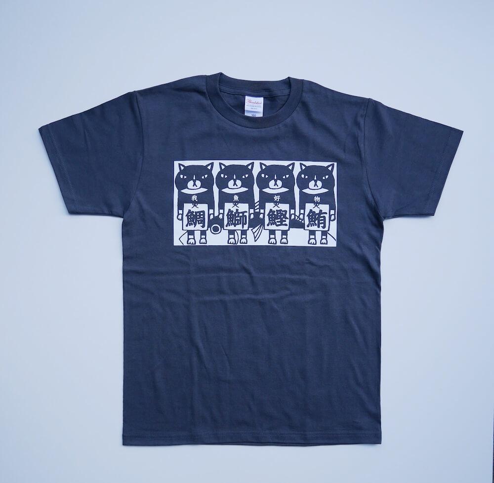 プリントTシャツ・鯛鰤鰹鮪 by 鉄男