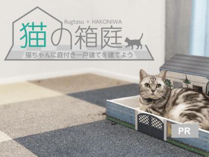 猫の足と床をオシャレに護る!置くだけ簡単&アレンジ自在な「猫の箱庭 Rugtasu タイルラグ」