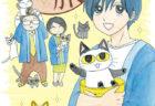 後継者に悩む旅館を救うのは…伝説の猫!?桑田乃梨子さんの新刊「ざんねん!ねこ旅館」