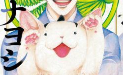 徳川綱吉がネコになって蘇るニャ!謎の霊力で世の理不尽に立ち向かうマンガ「猫将軍ツナヨシ」
