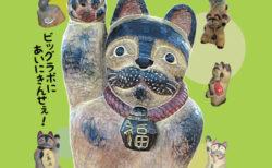 木彫りの猫に癒されるニャ♪廃校の校舎を活用したアート施設で「猫だらけ展」が開催中(兵庫)