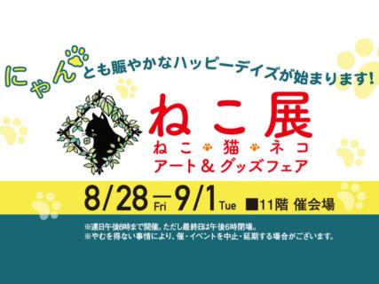 猫モチーフのアート作品からグッズまで大集合!新宿高島屋で「ねこ展」が8/28より開催