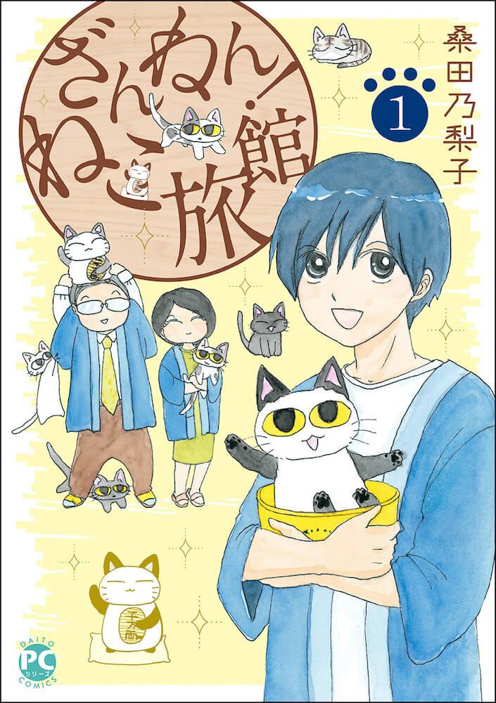 桑田乃梨子さんの新作マンガ『ざんねん!ねこ旅館』表紙イメージ