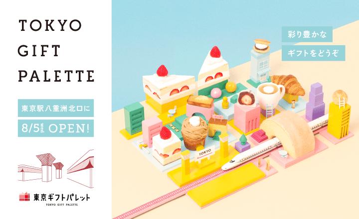 東京駅八重洲口のお土産スポット「東京ギフトパレット」