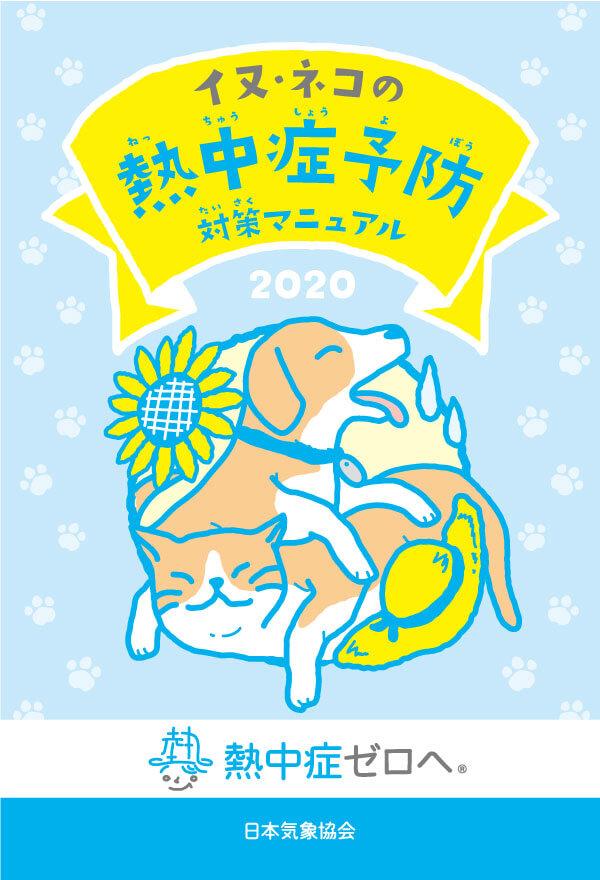2020年度版「イヌ・ネコの熱中症予防対策マニュアル」の表紙イメージ
