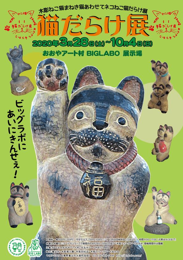 「木彫ねこ猫まねき猫あわせてネコねこ 猫だらけ展」 in おおやアート村 BIG LABO(ビッグラボ)