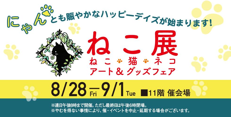 猫をモチーフにしたアート作品や、雑貨などを集めたイベント「ねこ展」 in 新宿高島屋