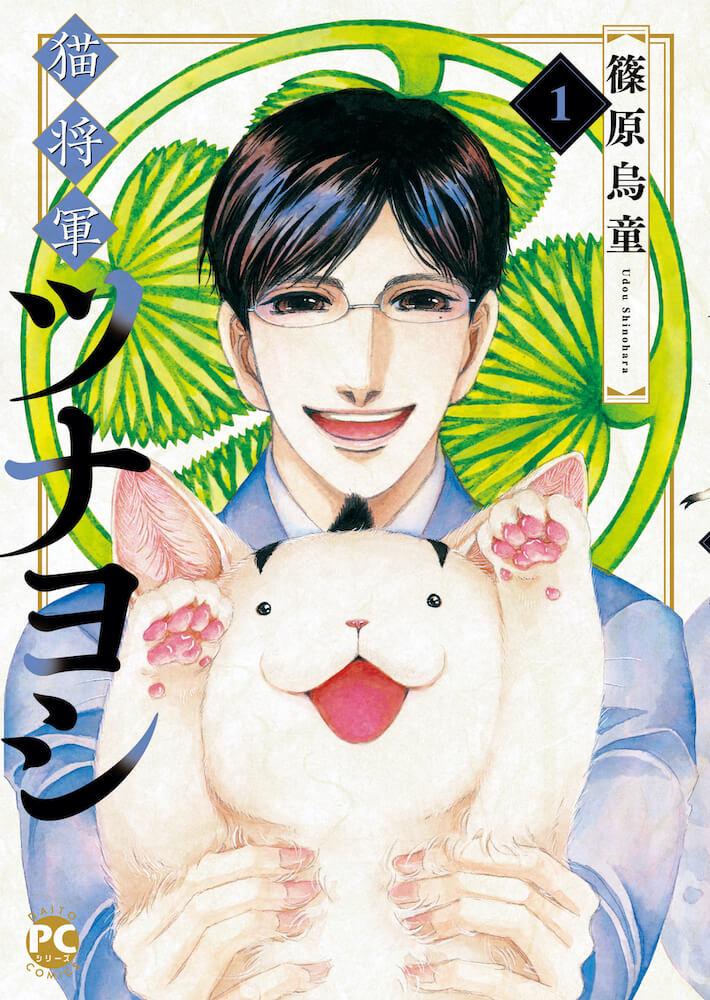 漫画「猫将軍ツナヨシ」の表紙イメージ