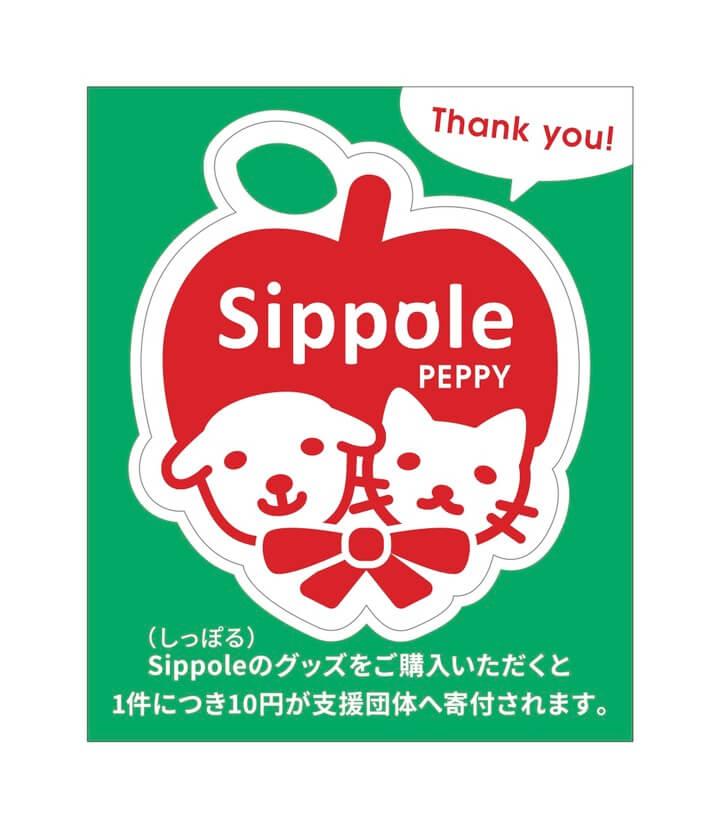 Sippole(しっぽる)の商品を購入すると寄付の返礼としてもらえるサンクスシール