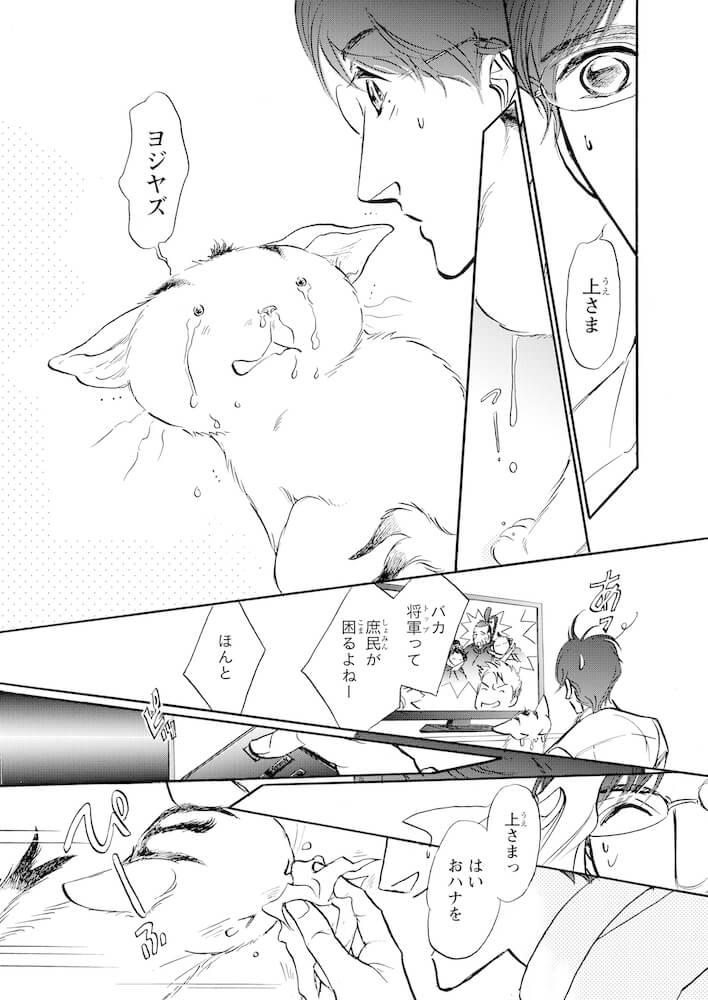 漫画「猫将軍ツナヨシ」のワンシーン、ヨシヤスに向かって泣くツナヨシ