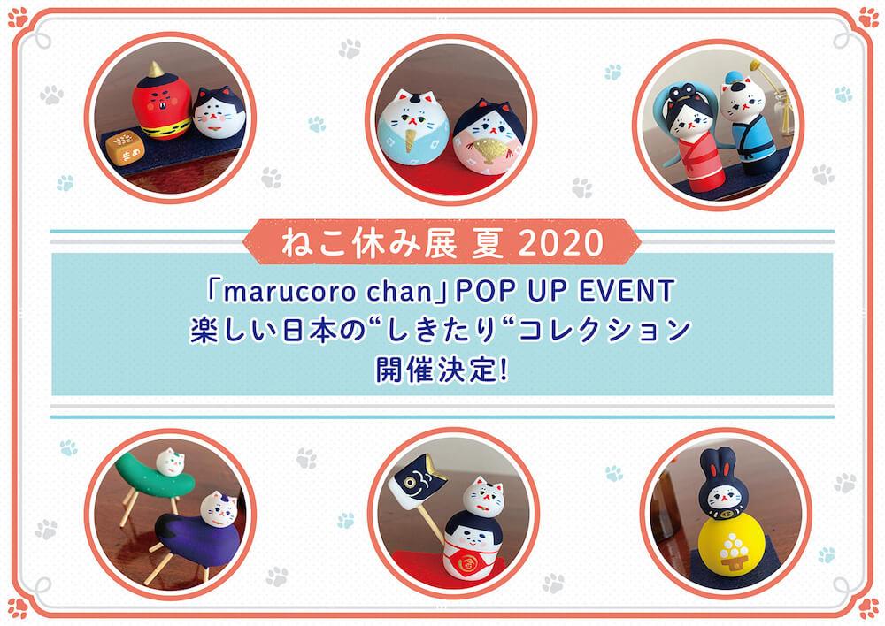 ねこ休み展×「marucoro chan」がコラボしたPOP UP EVENT