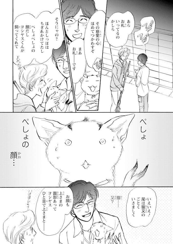 漫画「猫将軍ツナヨシ」のワンシーン、庶民に無礼な口をきかれるツナヨシ