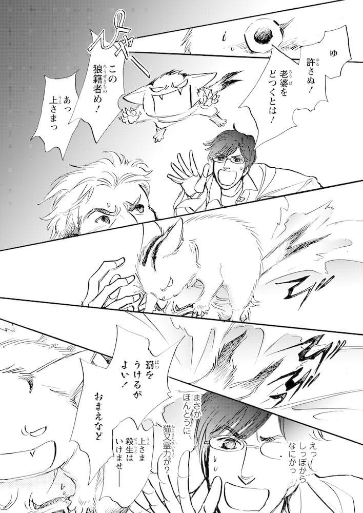 漫画「猫将軍ツナヨシ」のワンシーン、悪者に猫又霊力を発動するツナヨシ
