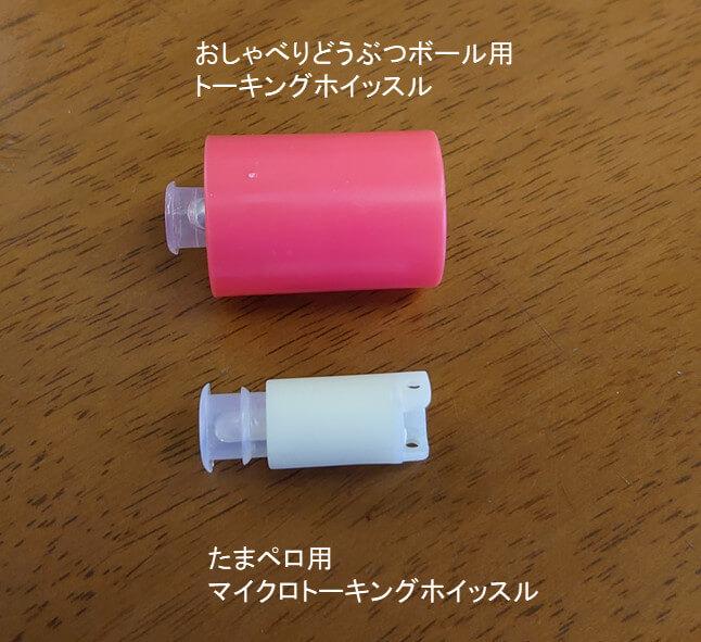 鳴き声と舌が出るスクイーズ玩具「たまペロ」に内蔵されているトーキングホイッスル