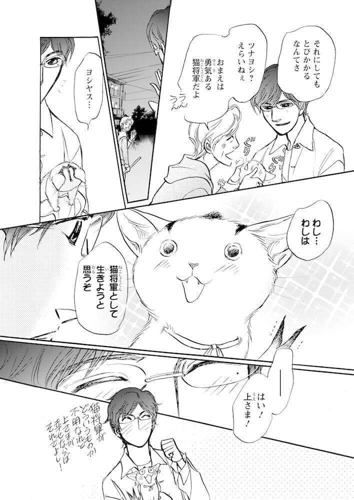 漫画「猫将軍ツナヨシ」のワンシーン、猫将軍として生きる決意をするツナヨシ