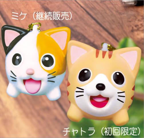 鳴き声と舌が出るスクイーズ玩具「たまペロ」の「ミケネコ」と「チャトラ」製品イメージ