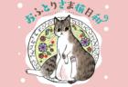 太った猫は態度もデカい!?デブ猫×美猫のドタバタな日常を描いたマンガ「おふとりさま猫日和」