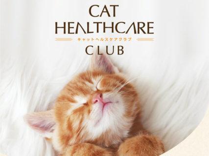 獣医師が愛猫を見守ってくれる!シャープの猫トイレ「ペットケアモニター」とイオンペットの動物病院が提携、猫の体調を獣医師と見守る新サービス「キャットヘルスケアクラブ」を開始