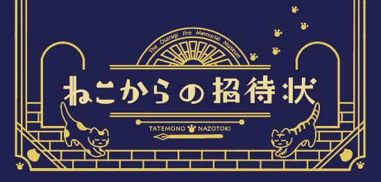大佛次郎記念館の館内をめぐって謎を解くイベント「ねこからの招待状」
