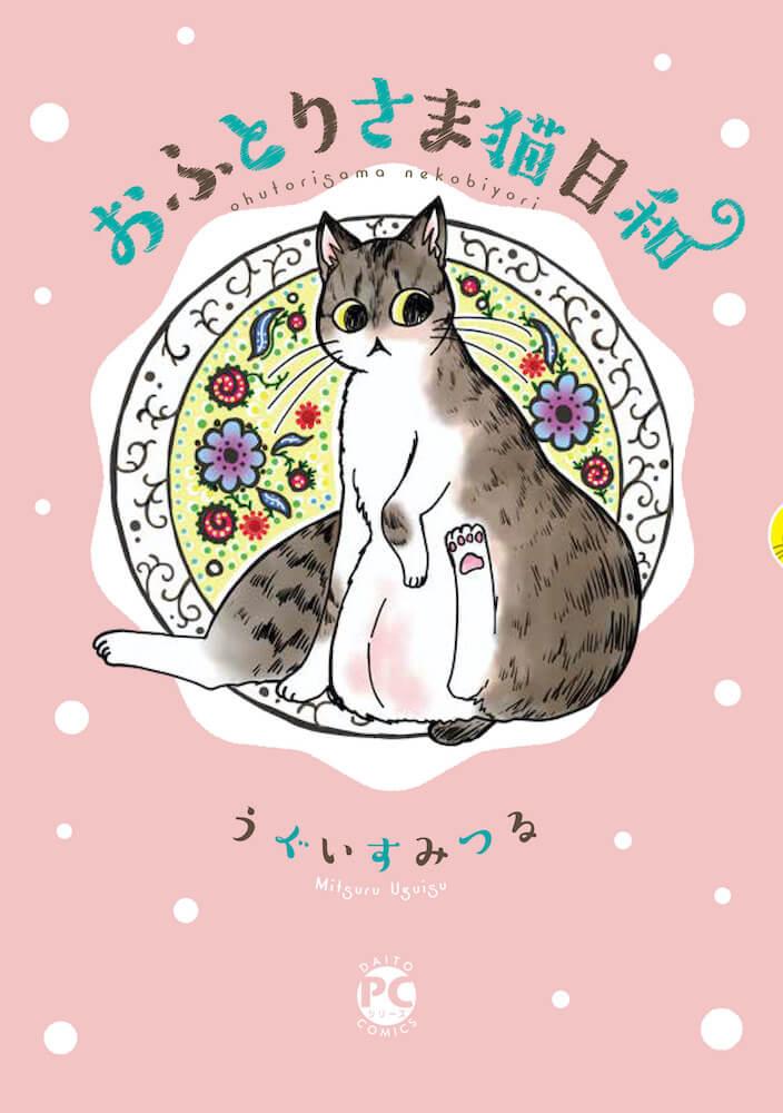 猫の漫画作品「おふとりさま猫日和」の表紙イメージ